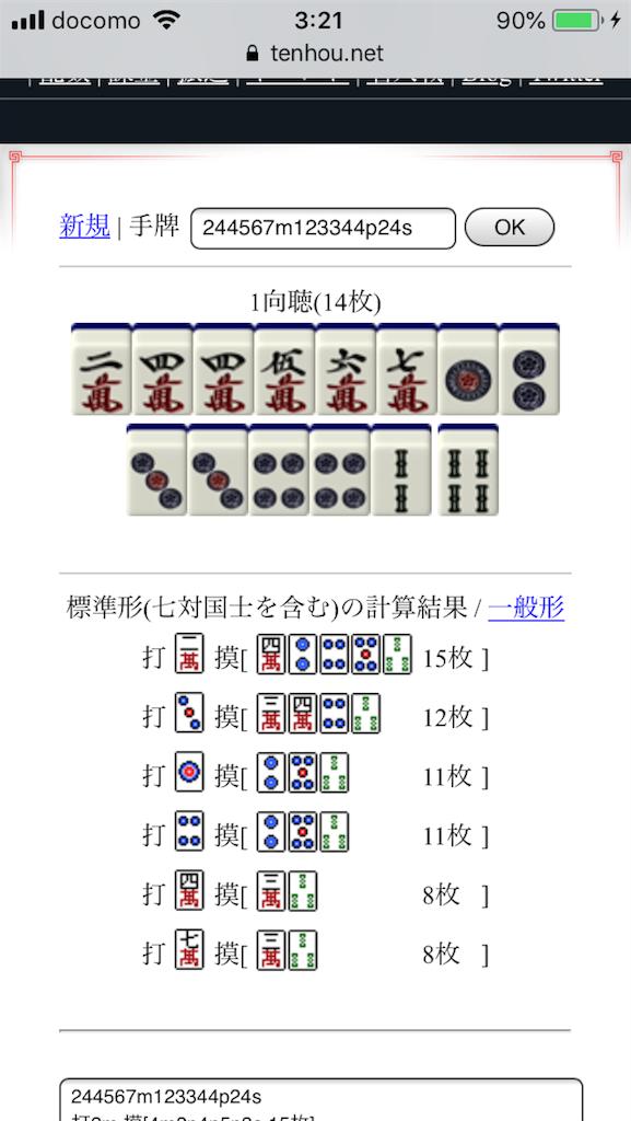 f:id:himejijo:20180517032231p:image