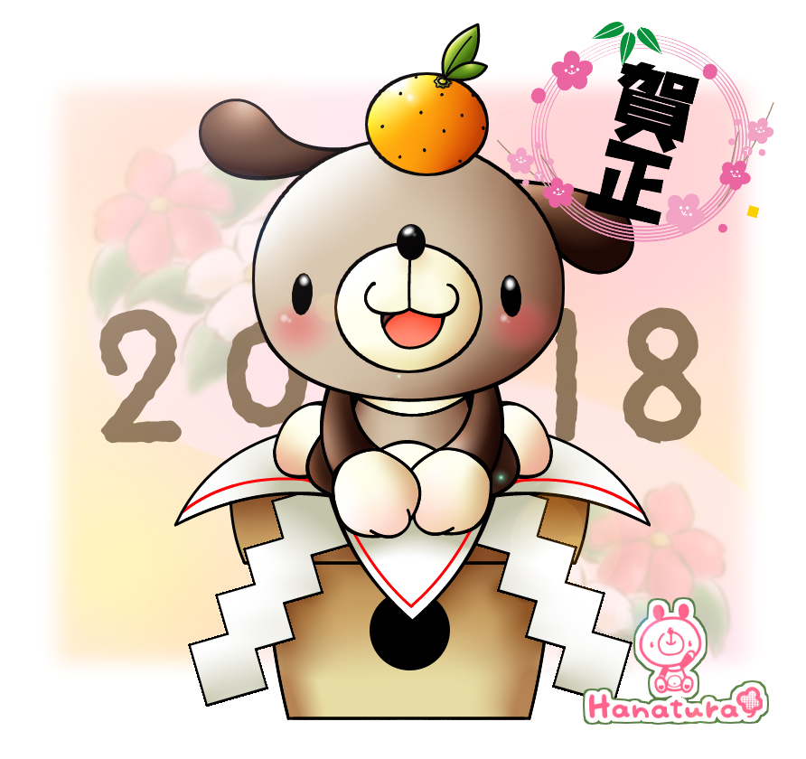 f:id:himejimasakura:20180101162711j:plain