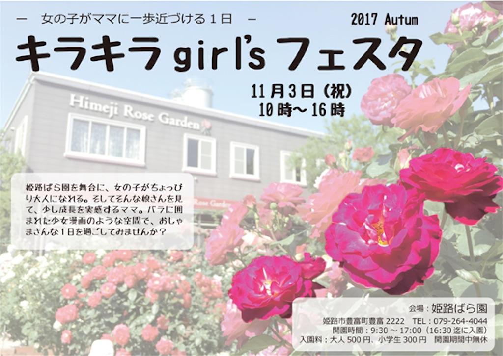 f:id:himejinousagi:20171102232037j:image