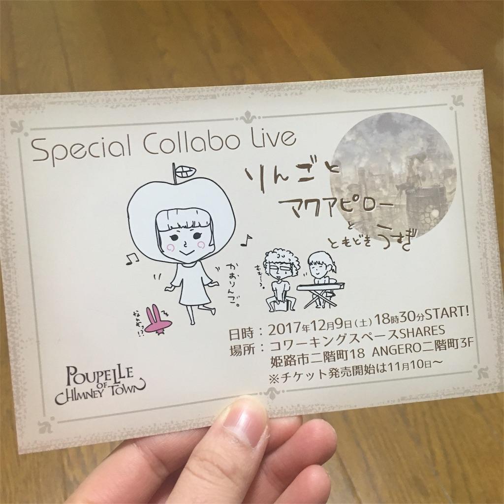 f:id:himejinousagi:20171113213434j:image