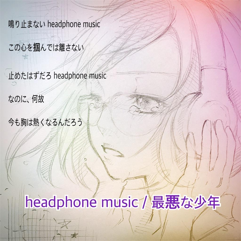 f:id:himejinousagi:20180129230312j:image
