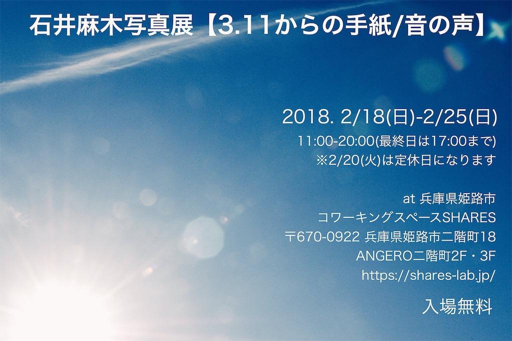 f:id:himejinousagi:20180217202555j:image