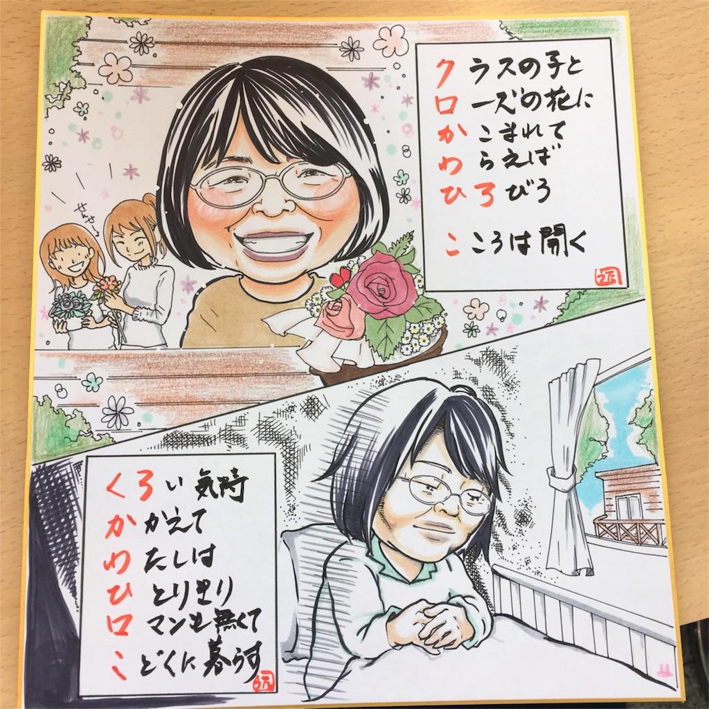 f:id:himejinousagi:20180225221209j:image