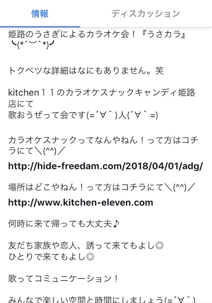 f:id:himejinousagi:20180404234754j:image