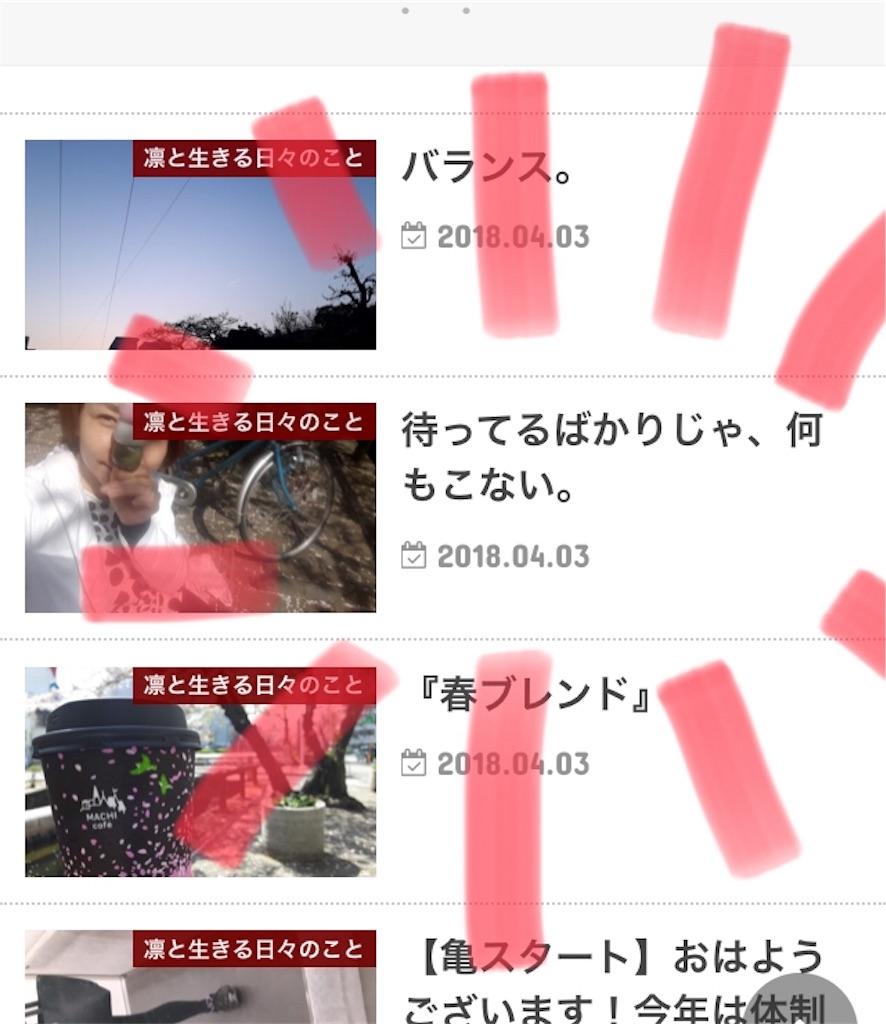 f:id:himejinousagi:20180409232836j:image