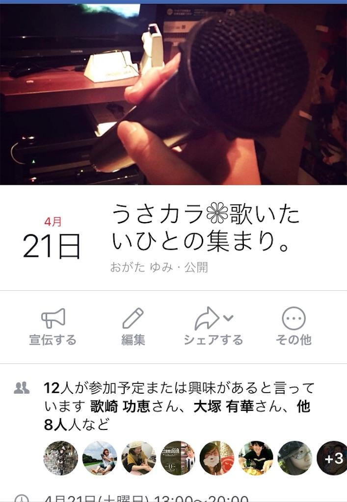 f:id:himejinousagi:20180410202524j:image