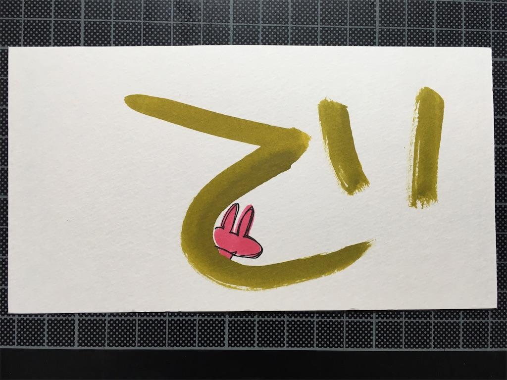 f:id:himejinousagi:20180419155104j:image