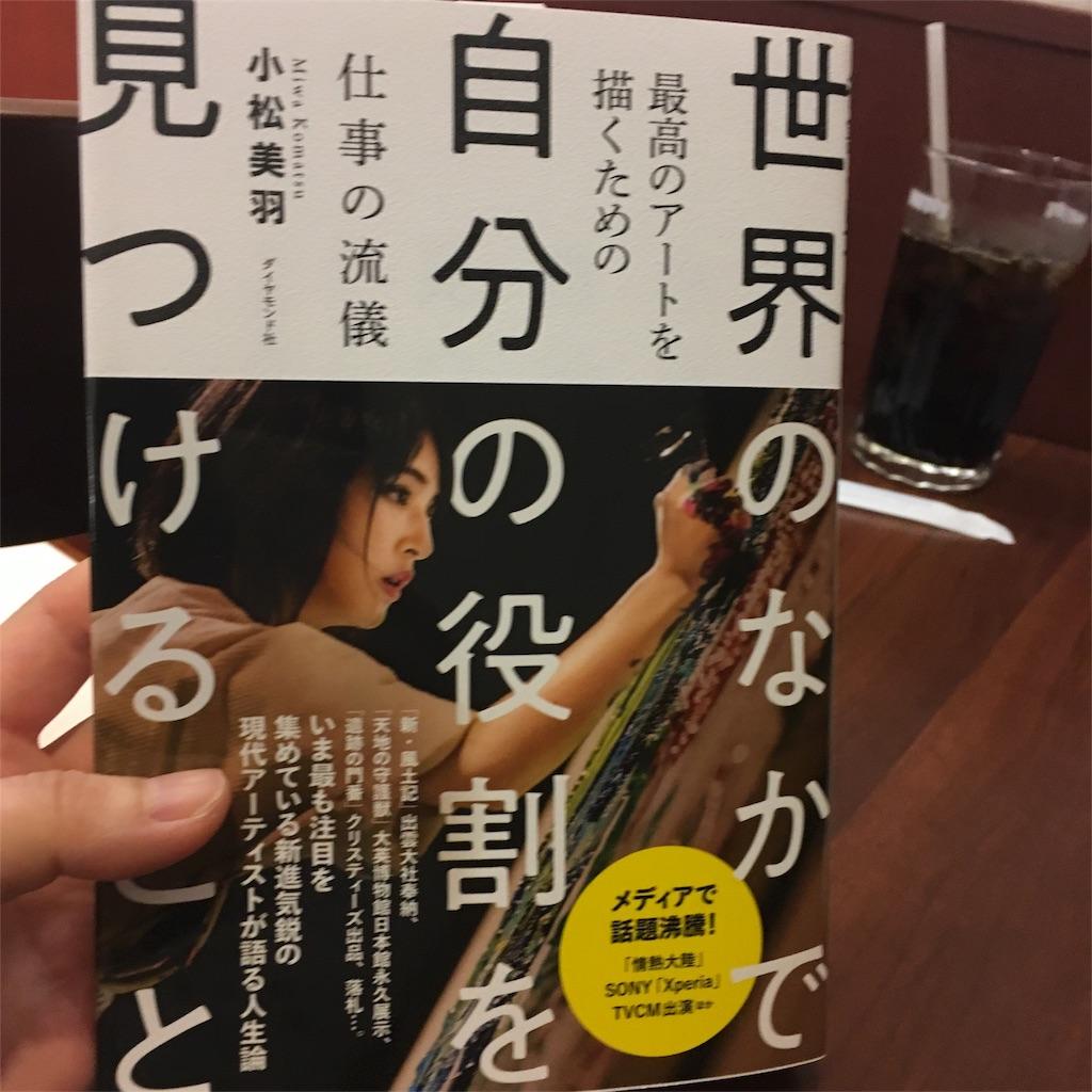 f:id:himejinousagi:20180527172744j:image