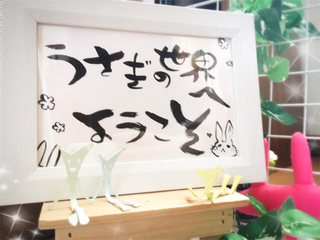 f:id:himejinousagi:20180528195539j:image