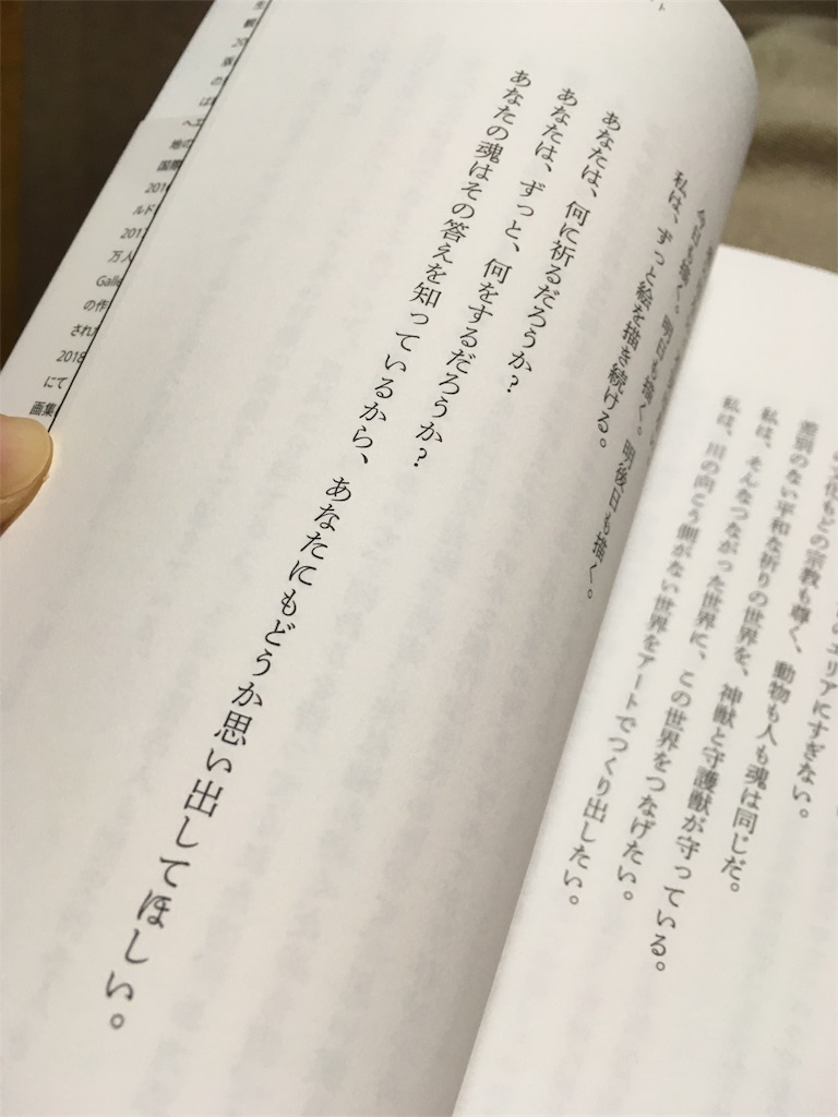 f:id:himejinousagi:20180530215750j:image