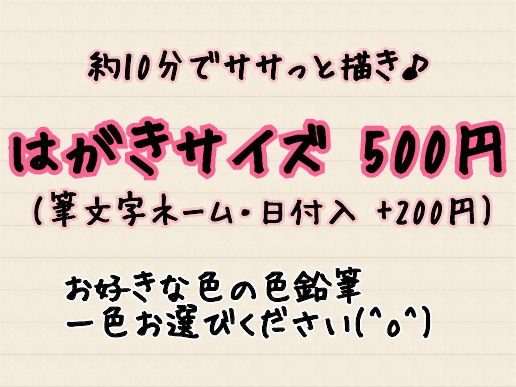 f:id:himejinousagi:20180623100612j:image