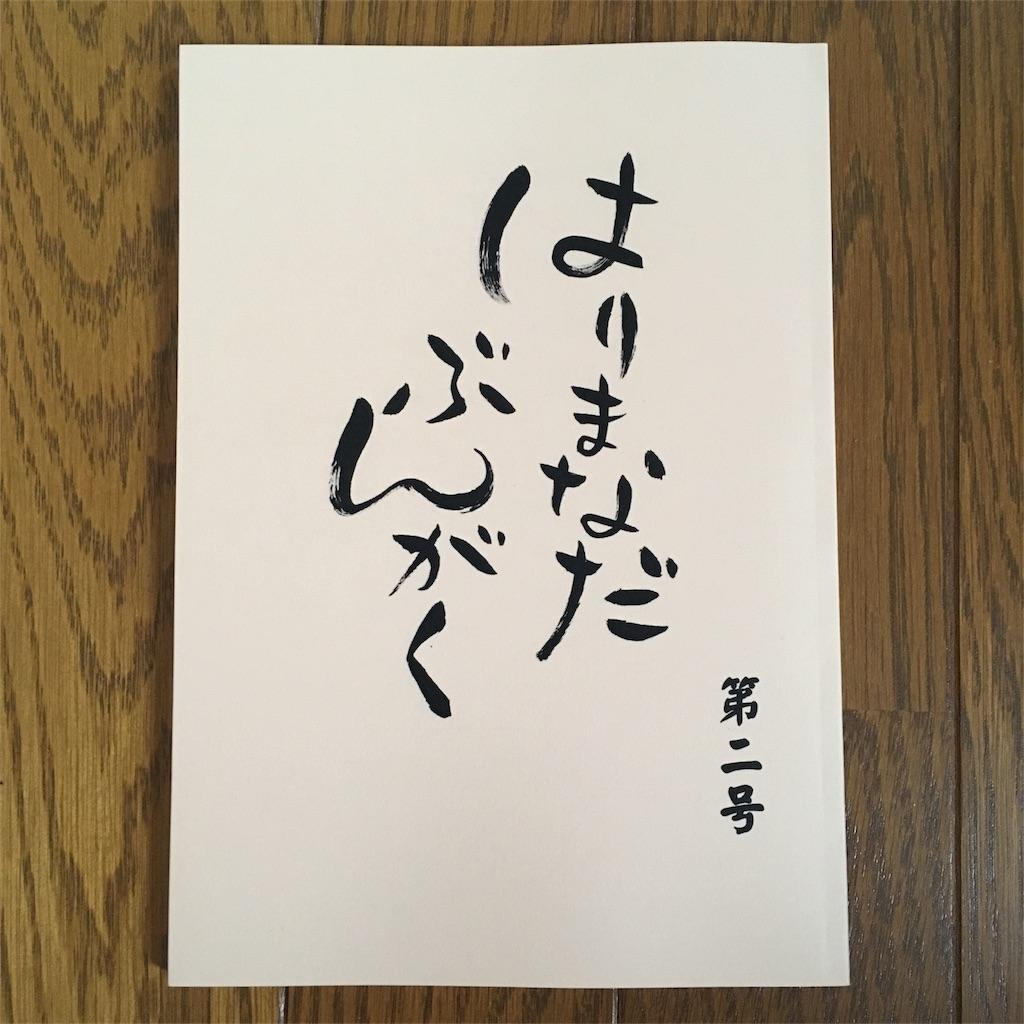 f:id:himejinousagi:20180629161525j:image