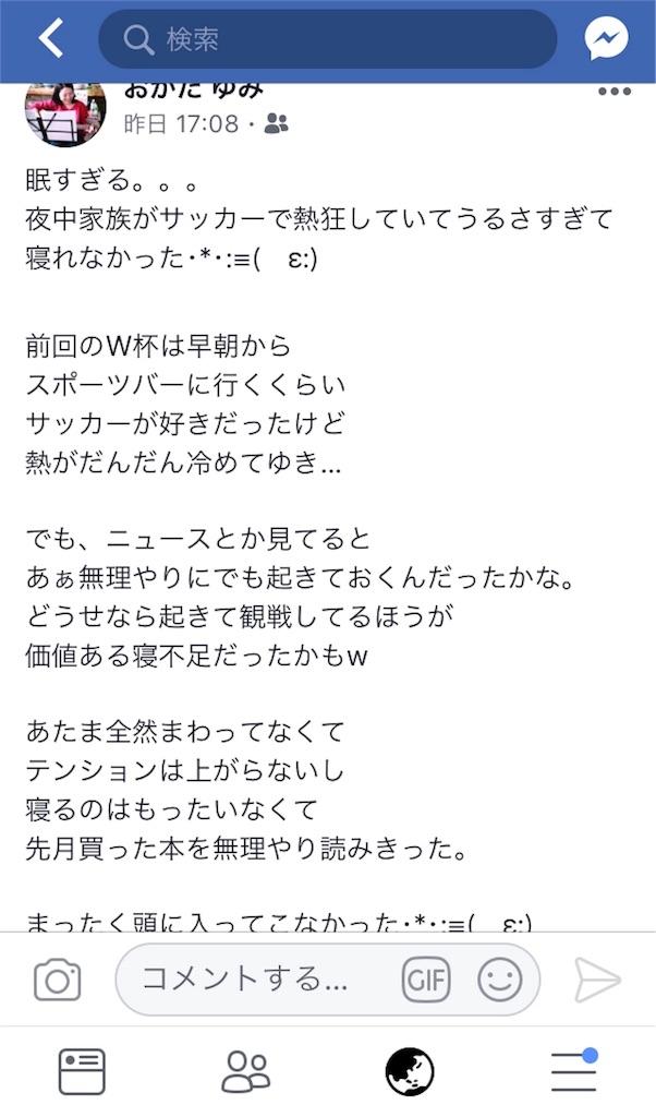 f:id:himejinousagi:20180704001809j:image