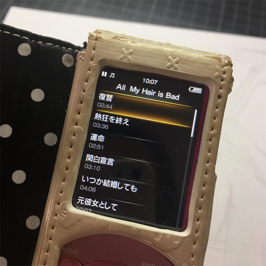 f:id:himejinousagi:20180711095733j:image