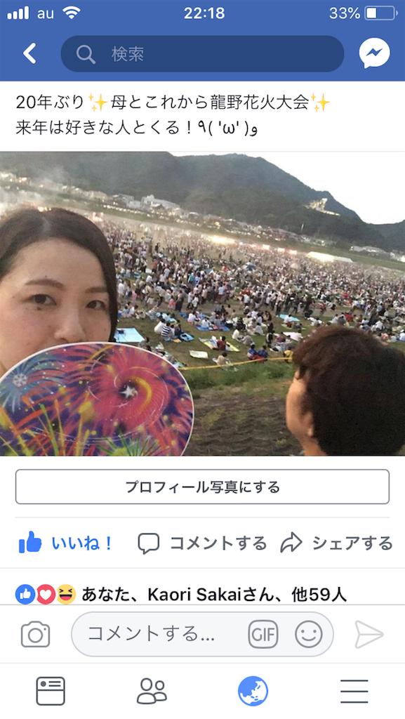 f:id:himejinousagi:20180805221901p:image