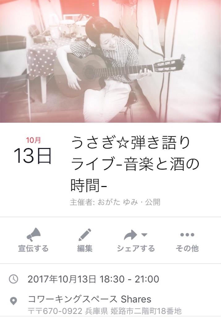f:id:himejinousagi:20180819090141j:image