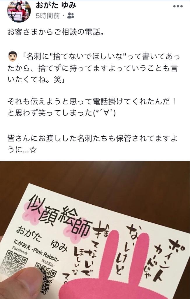 f:id:himejinousagi:20180824230305j:image