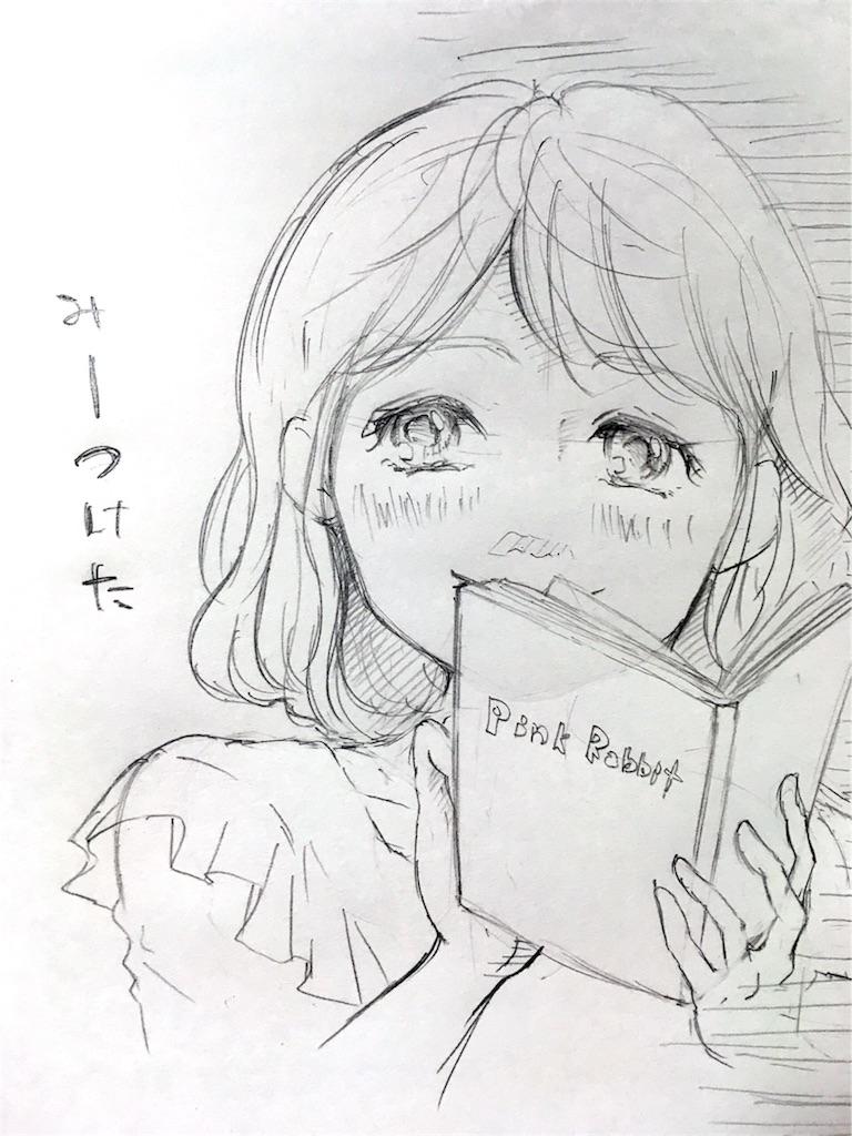 f:id:himejinousagi:20180824230845j:image