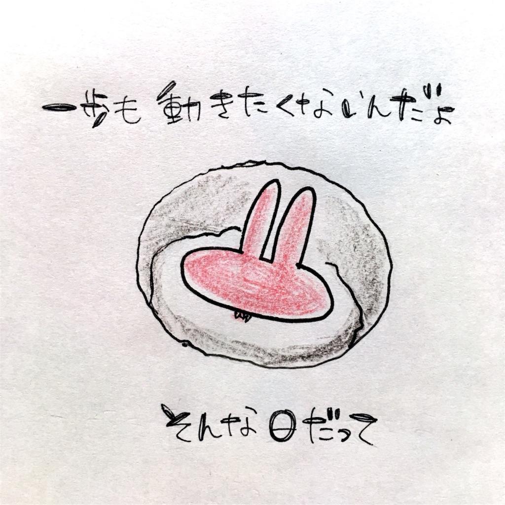 f:id:himejinousagi:20180914170008j:image