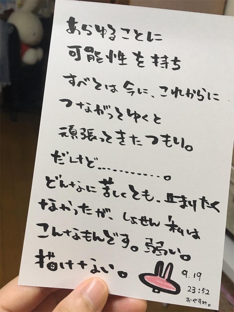 f:id:himejinousagi:20180919235345j:image