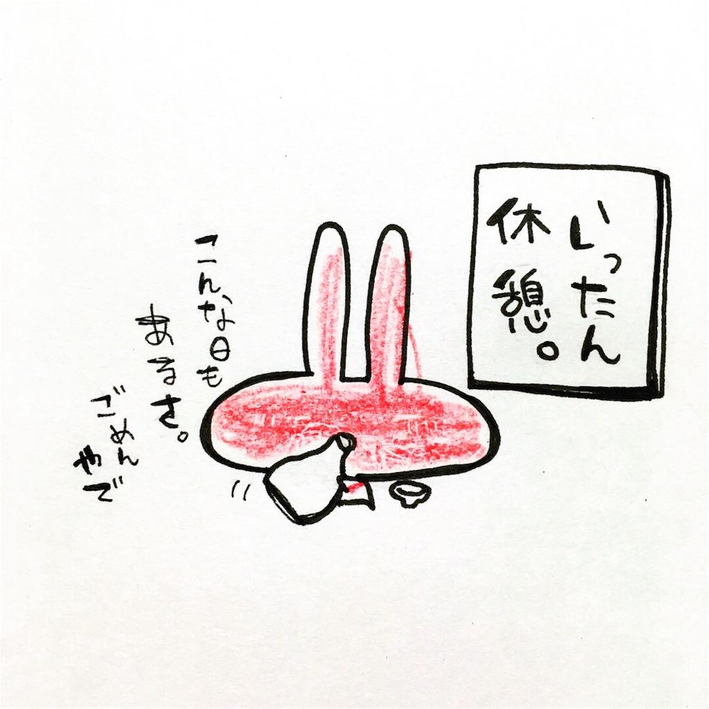 f:id:himejinousagi:20180921162603j:image