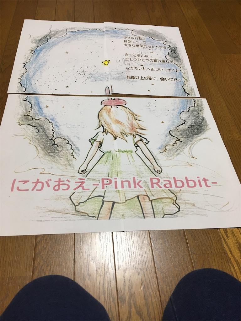 f:id:himejinousagi:20181026231051j:image