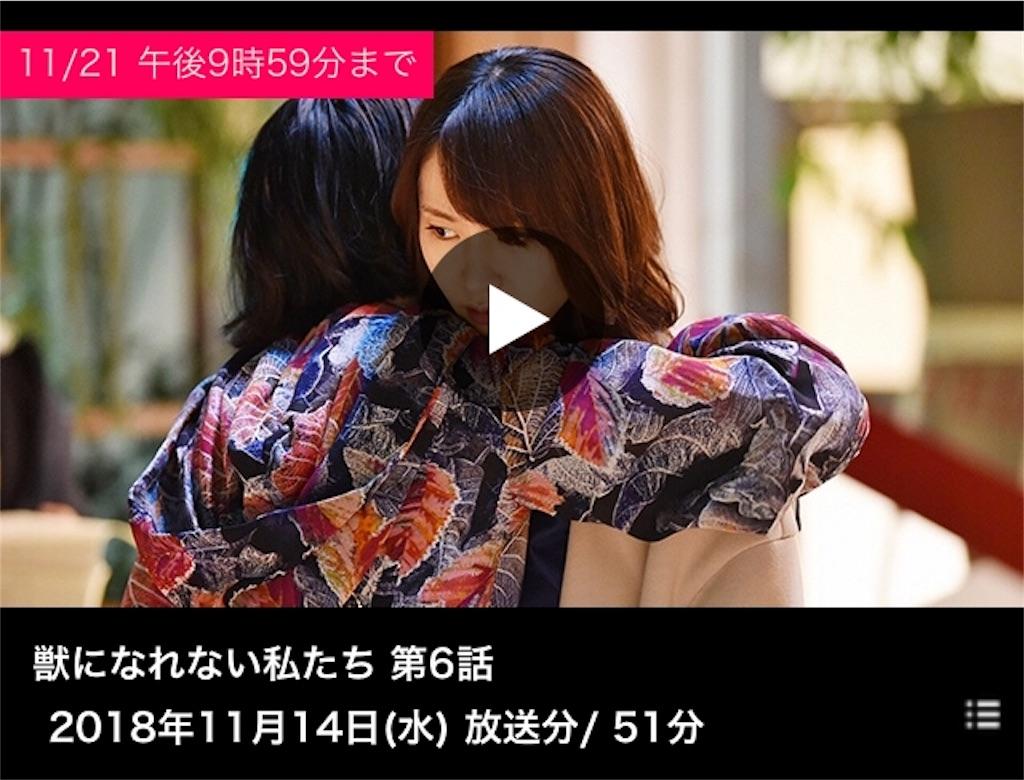 f:id:himejinousagi:20181118181225j:image
