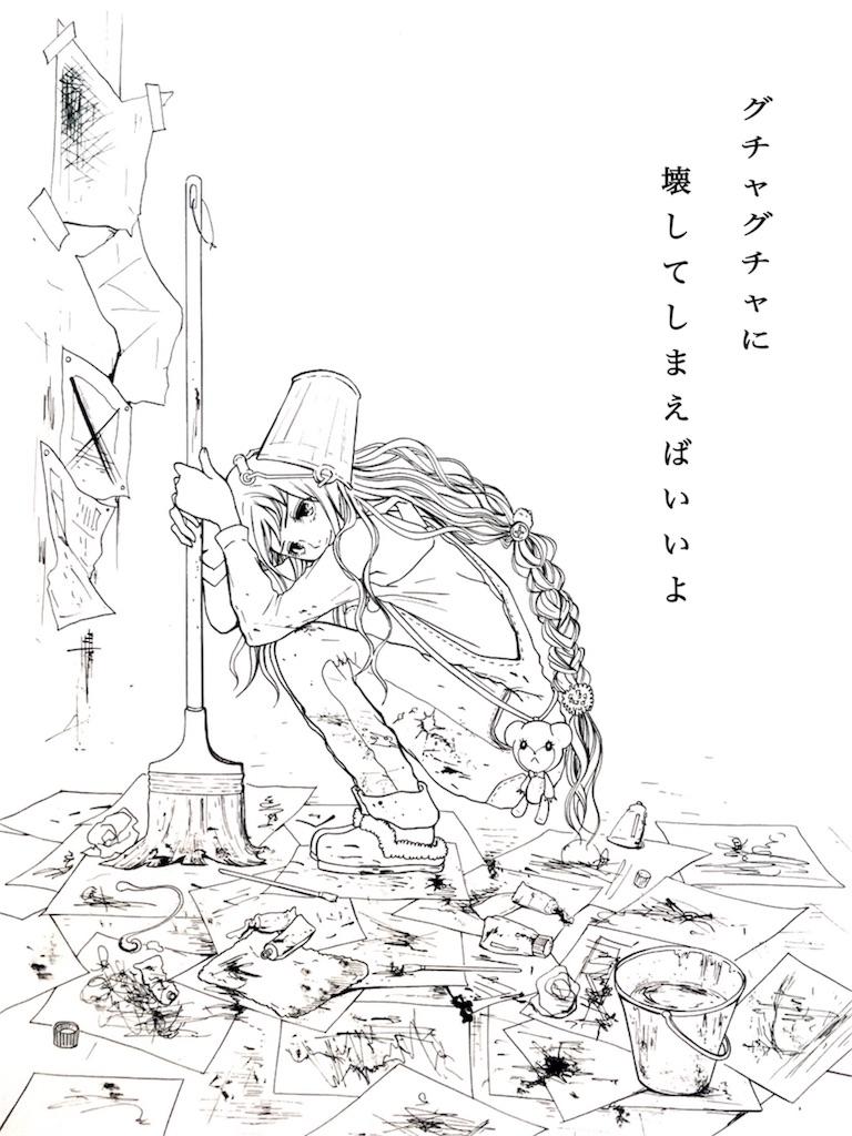 f:id:himejinousagi:20181217174320j:image