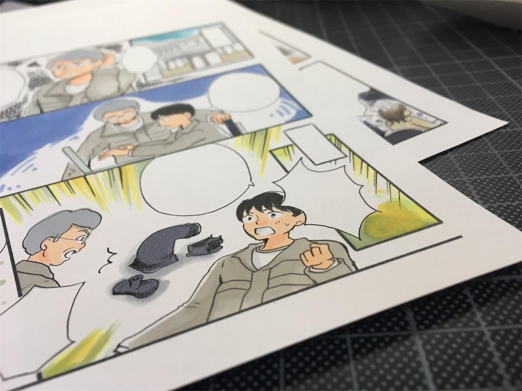 f:id:himejinousagi:20181228162042j:image