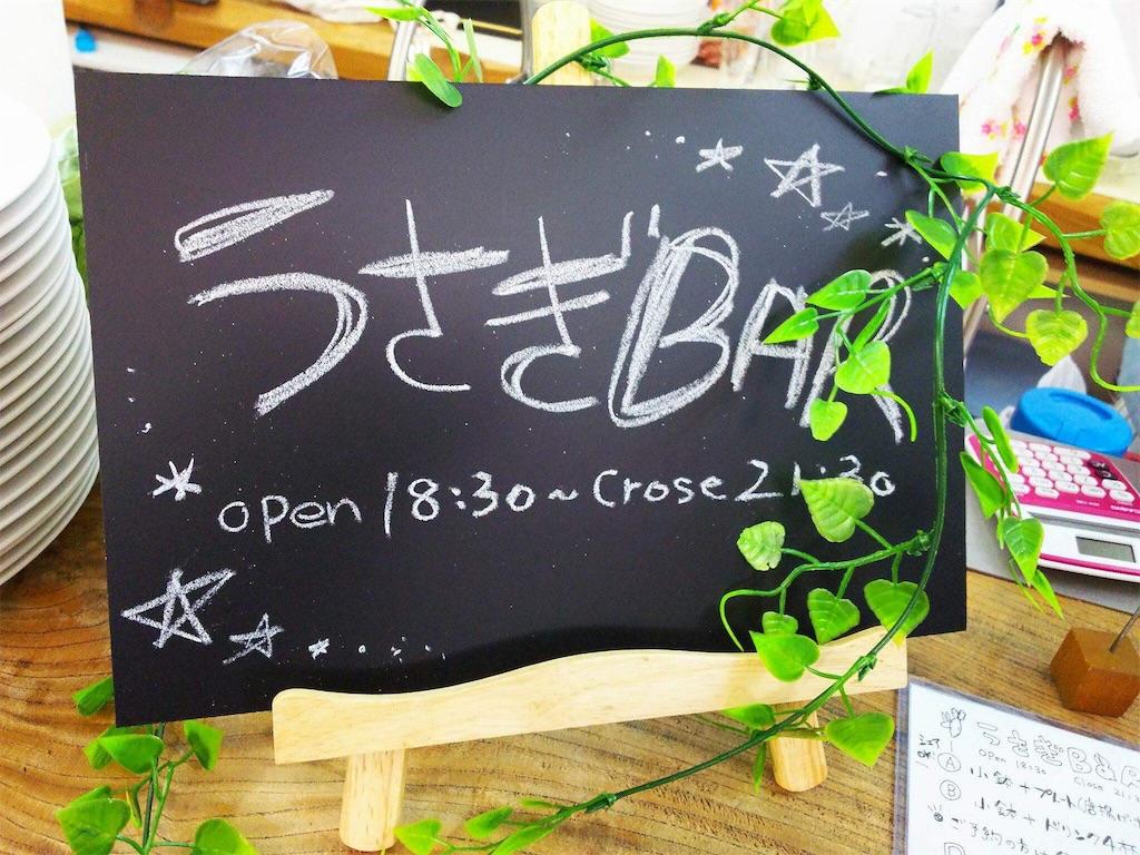 f:id:himejinousagi:20181231091444j:image