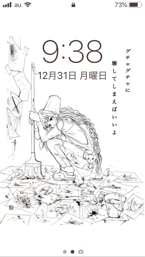 f:id:himejinousagi:20181231093910p:image