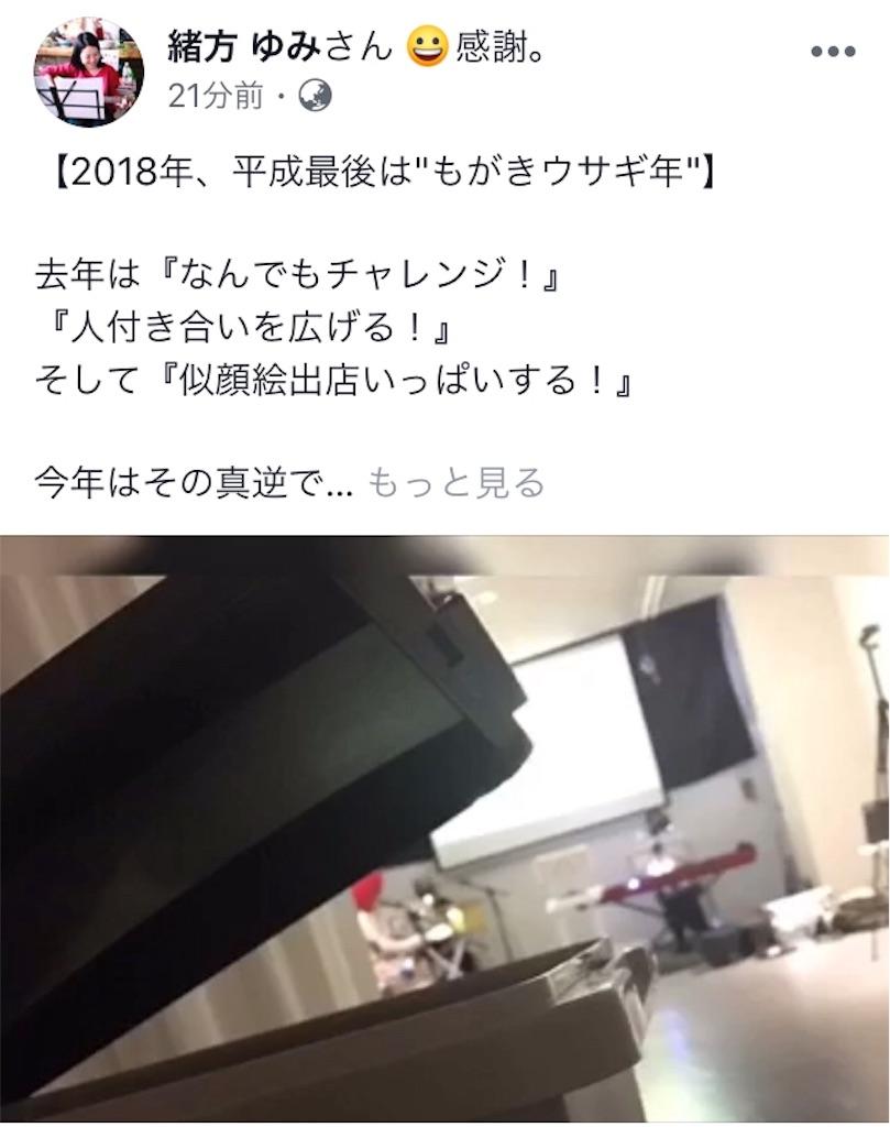 f:id:himejinousagi:20181231095337j:image