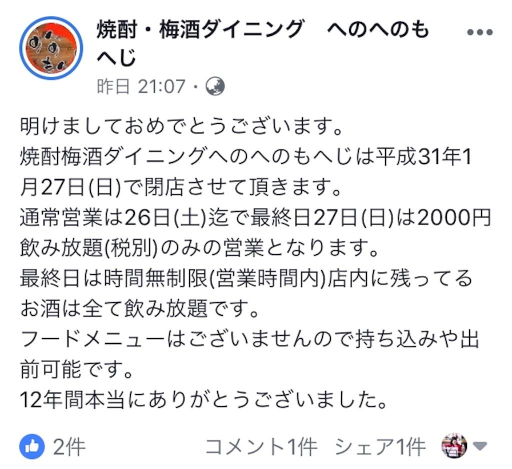 f:id:himejinousagi:20190102174733j:image