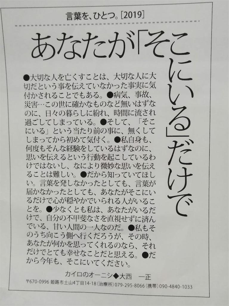 f:id:himejinousagi:20190115181221j:image