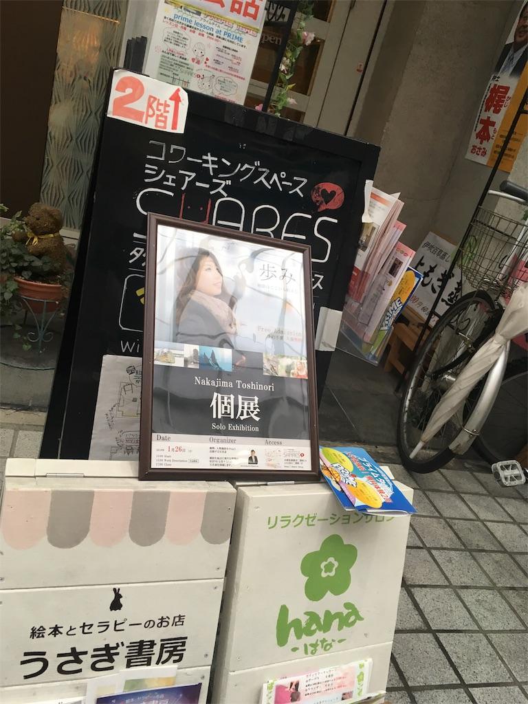 f:id:himejinousagi:20190127101519j:image