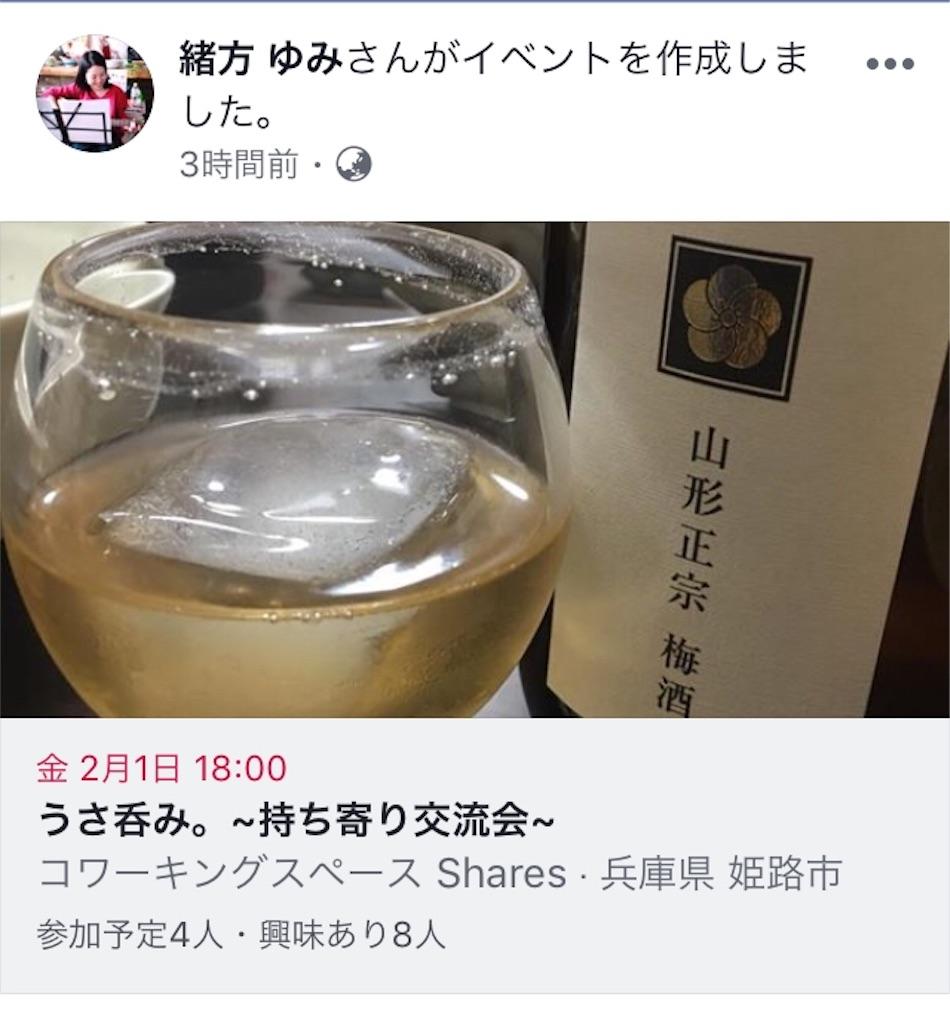 f:id:himejinousagi:20190128224655j:image