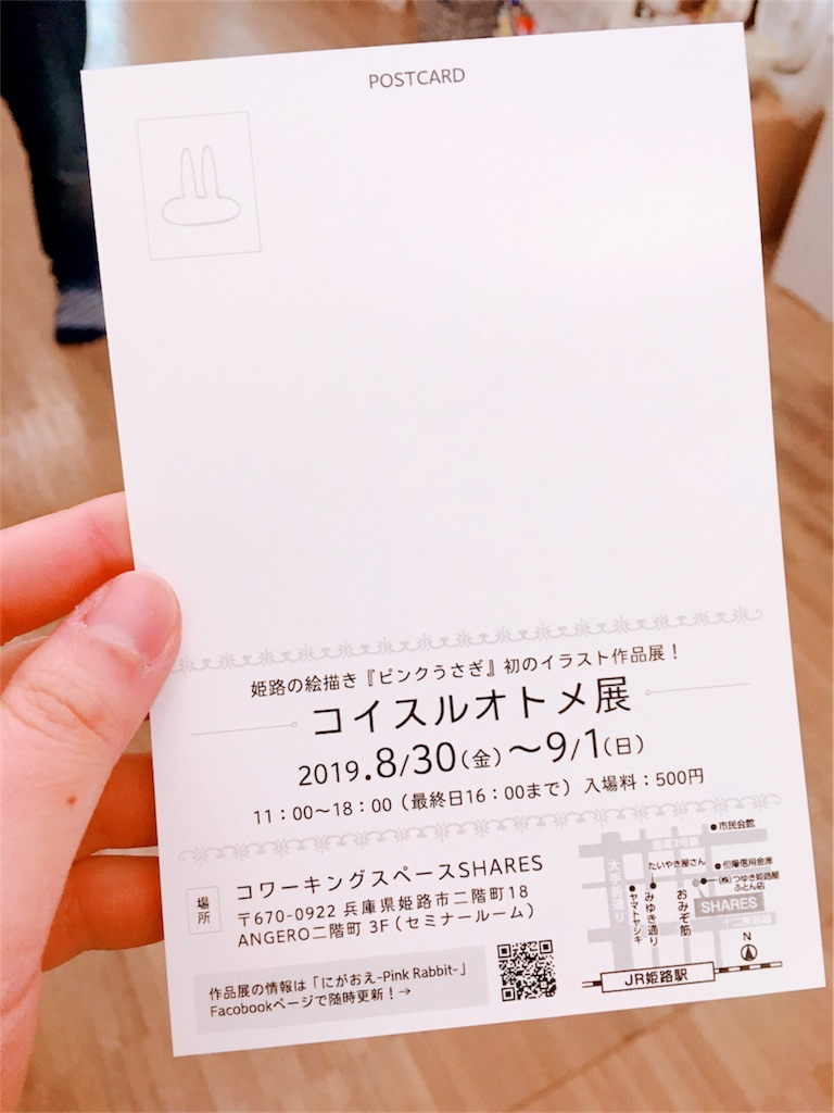 f:id:himejinousagi:20190409170539j:image