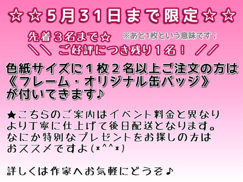 f:id:himejinousagi:20190427223217j:image