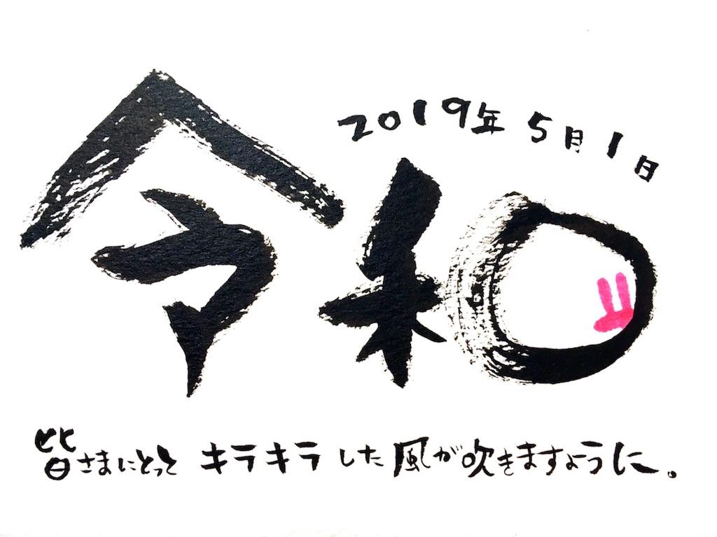 f:id:himejinousagi:20190504062530j:image