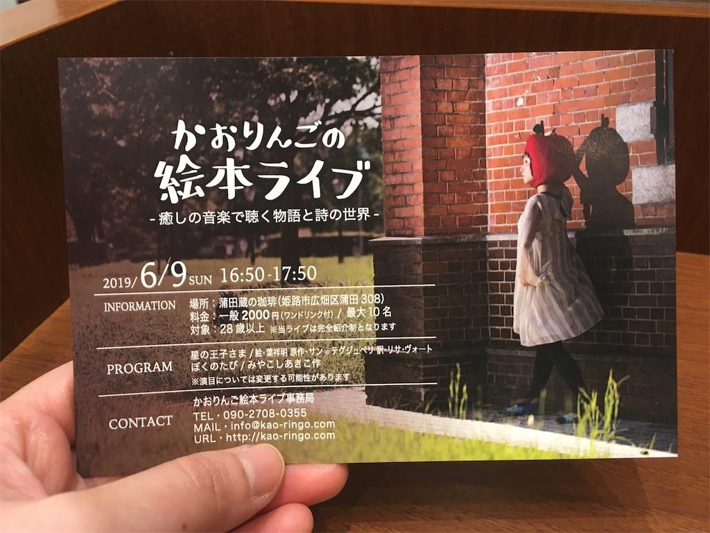 f:id:himejinousagi:20190616124315j:image