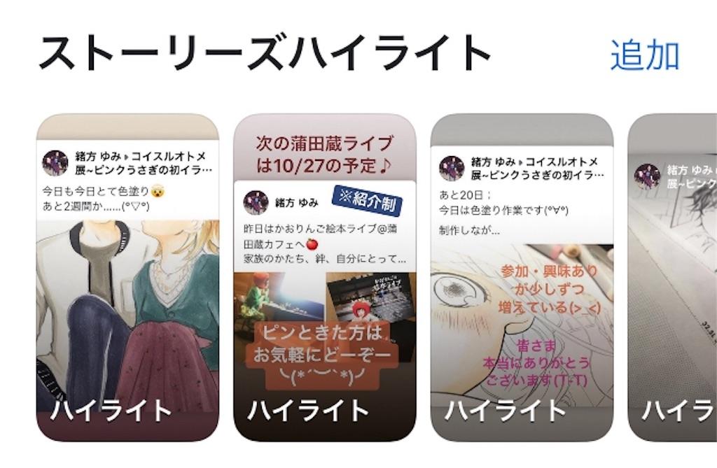 f:id:himejinousagi:20190817220134j:image