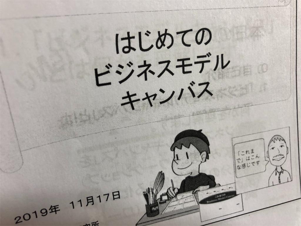 f:id:himejinousagi:20191117180039j:image