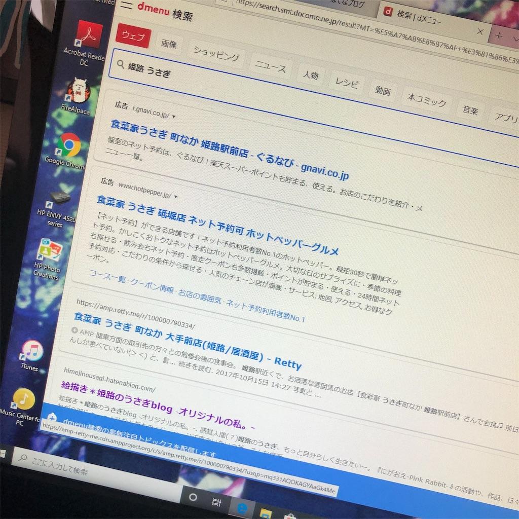 f:id:himejinousagi:20191211132718j:image