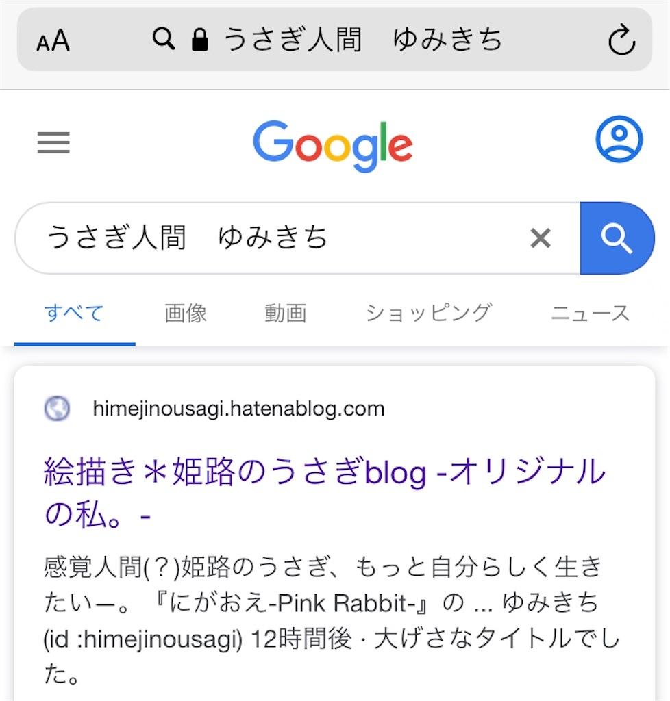 f:id:himejinousagi:20200426211317j:image