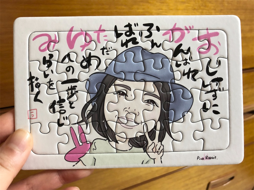 f:id:himejinousagi:20200515101432j:image