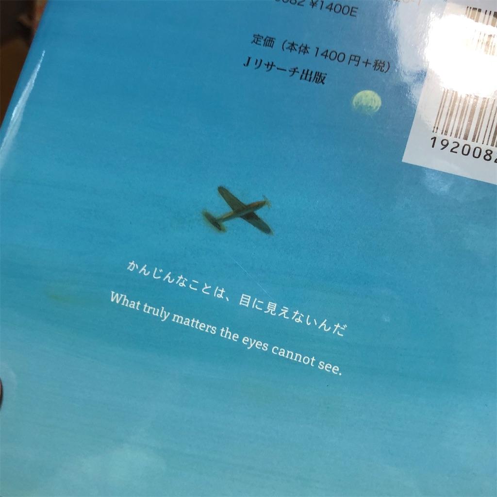 f:id:himejinousagi:20200531144541j:image