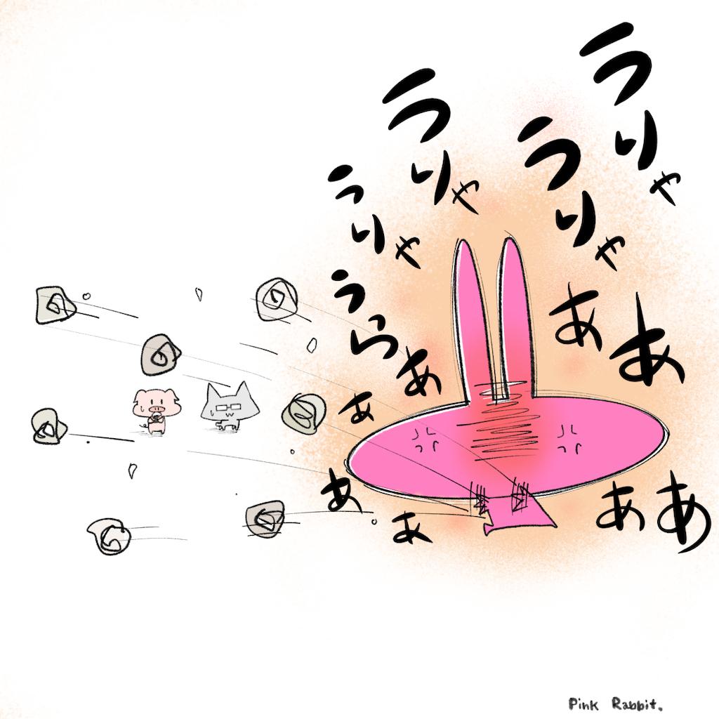 f:id:himejinousagi:20200708231818p:image