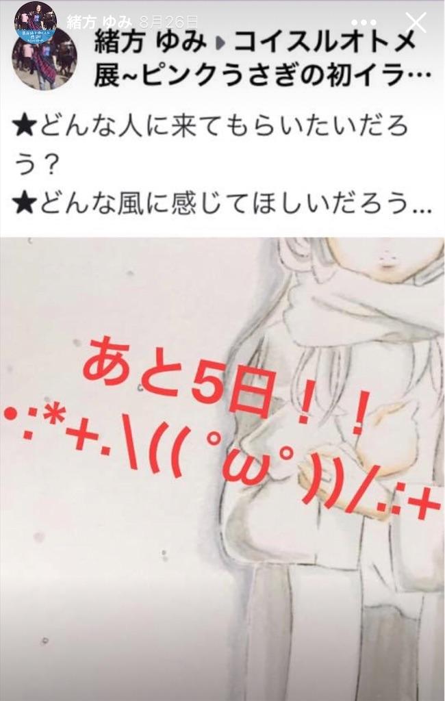 f:id:himejinousagi:20200724095348j:image