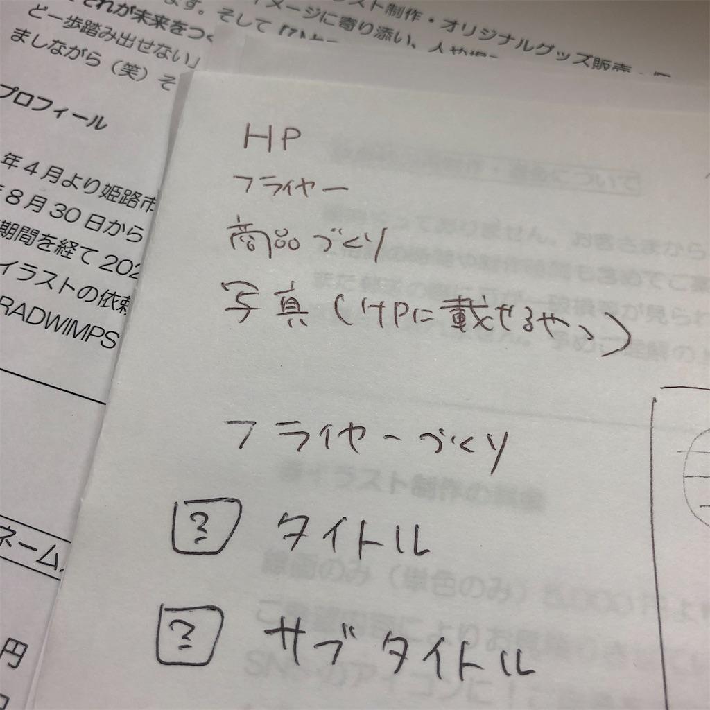 f:id:himejinousagi:20200809205157j:image