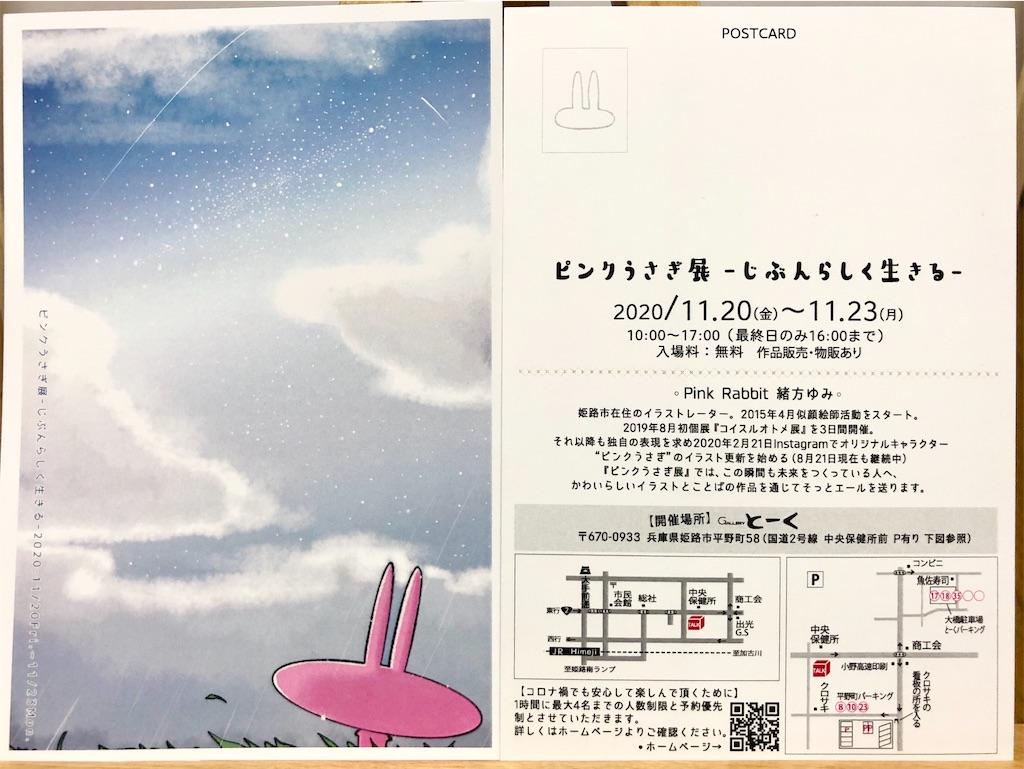 f:id:himejinousagi:20200906084603j:image